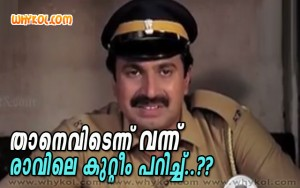 Funny malayalam question