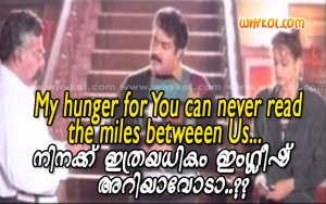 Thilakan funny love comment