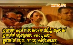 Malayalam super film comedy dialogue