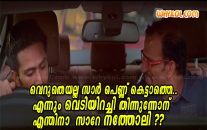 Funny malayalam double meaning