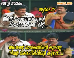 Mohanlal and Mukesh film comedy