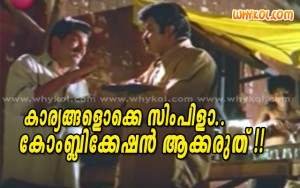 Mukesh funny movie comment