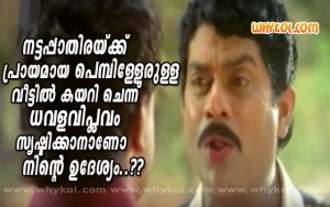 Jagathy funny film dialogue