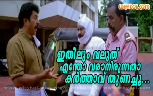 Mammootty funny comment