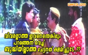 Dileep malayalam movie dialogue