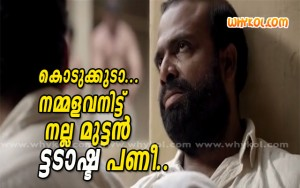 Malayalam film comment