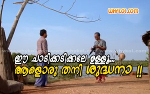 Malayalam funny image with comment