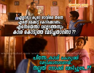 Mother and Son malayalam film comedy