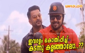Indrajith funny movie comment