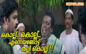 Malayalam movie comment with photo