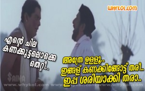 Sreenivasan and Jagathy comedy
