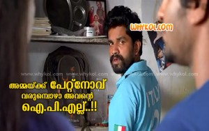 Malayalam Theri dialogues - Dirty Jokes