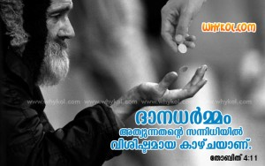 Malayalam Bible quotes - Bible words