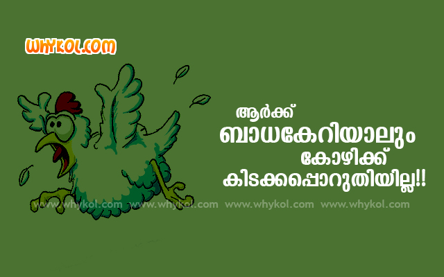 Proverbs images in Malayalam