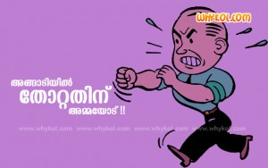 Pazhamchollukal Pictures in Malayalam