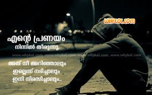 Love malayalam images - Cute lines about Love