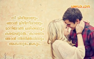 Love Scraps in Malayalam Font