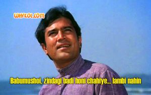 Anand Movie dialogues | Rajesh Khanna Dialogue in Anand