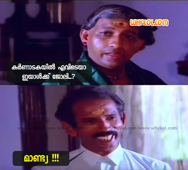 Whatsapp Jokes Malayalam - Fun Malayalam