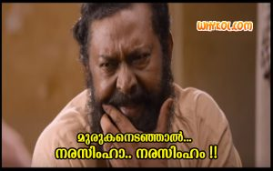 Lal dialogue about Murugan from the Movie Pulimurugan