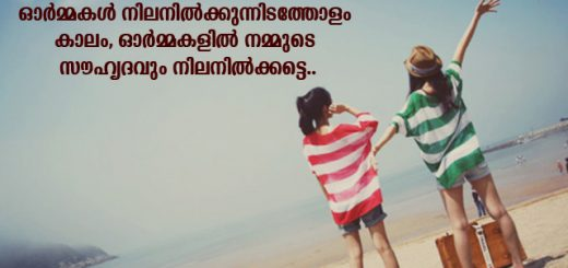Quotes for autograph in Malayalam