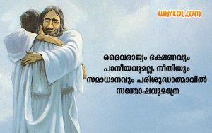 Quotes about God's love from Bible