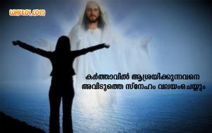 God's Love | Malayalam Bible Quotes | Prayer Images