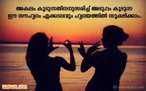 Best Friendship Quotes in Malayalam language