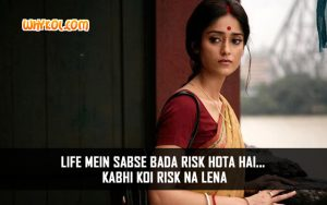 Ileana Dialogues from the Movie Barfi | Hindi Cinema