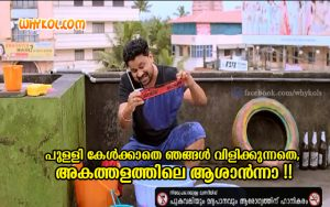 Dileep Comedy dialogues from King Liar