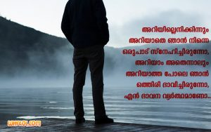 Malayalam Alone Love Scraps Pictures
