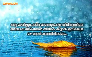 Rain Quotes | Love Scraps in Malayalam | Quotes Pictures