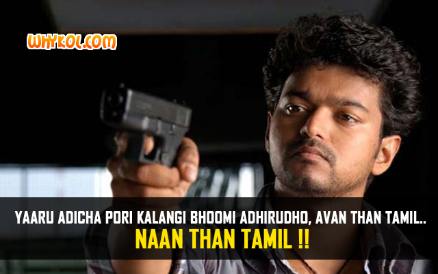 Tamil Movie Pokkiri dialogues | Vijay Punch Scenes