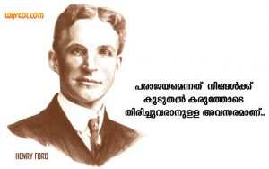Malayalam Motivational Quotes by Famous Peoples