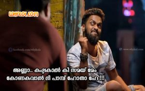 Balu Varghese Comedy Scenes | Malayalam Movie Dialogues