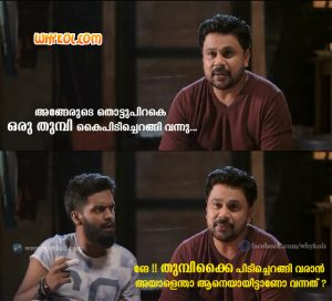 Famous Dileep Comedy Movie Dialogues | King Liar