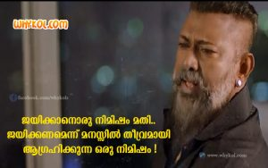 Dialogues from Siddique Lal Movie King Liar