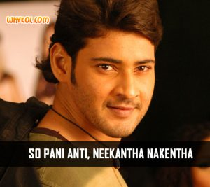 Famous Dialogues from Tollywood Movie Pokiri