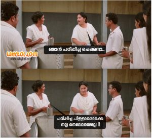 Latest Dileep Comedy Movie Dialogues | Welcome to Central Jail