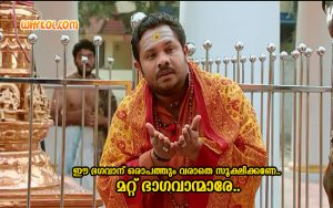 Malayalam Comedy Movie Welcome To Central Jail Dialogues