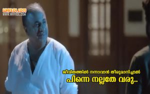 Malayalam Quotes From Movies | Ann Maria Kalippilaanu