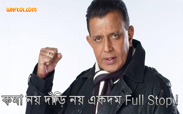 Bengali Movie Tiger Dialogues | Mithun Chakraborty