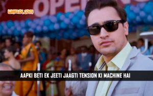 Imran Khan Comedy Dialogues From Gori Tere Pyaar Mein