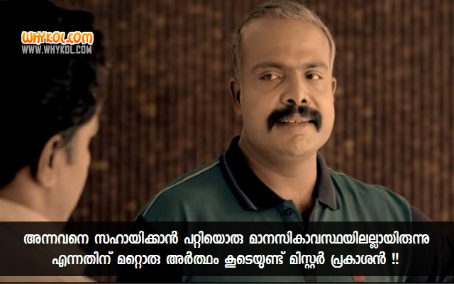 Chemban Vinod Dialogues From Ore Mugham