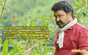 Mohanlal Super Dialogues From Pulimurugan