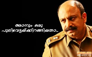 Siddique Dialogues From Pulimurugan | Malayalam Movie