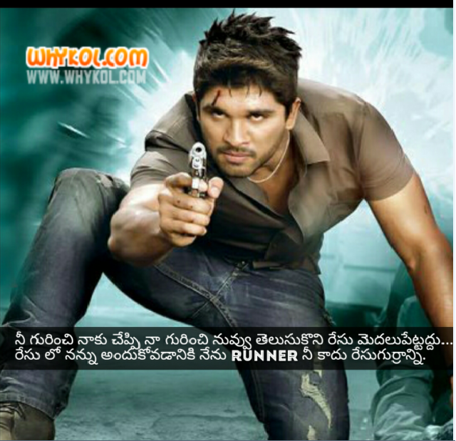 Popular Dialogues From The Movie Race Gurram | Allu Arjun