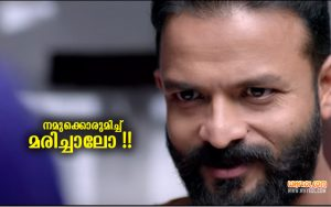 Fukri Dialogues | Jayasurya Latest Movie Dialogues