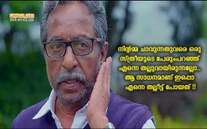 Sreenivasan Comedy Dialogues From The Climax Scene of Oru Muthassi Gadha