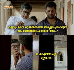 Malayalam Movie Paavada Dialogues